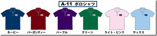 A-11ポロシャツカンプ各色地