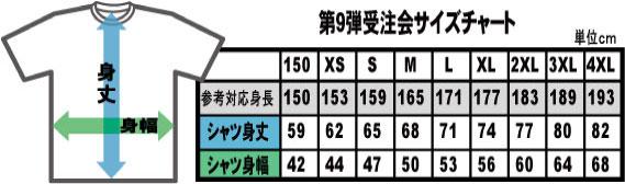 第9弾受注会用サイズチャート